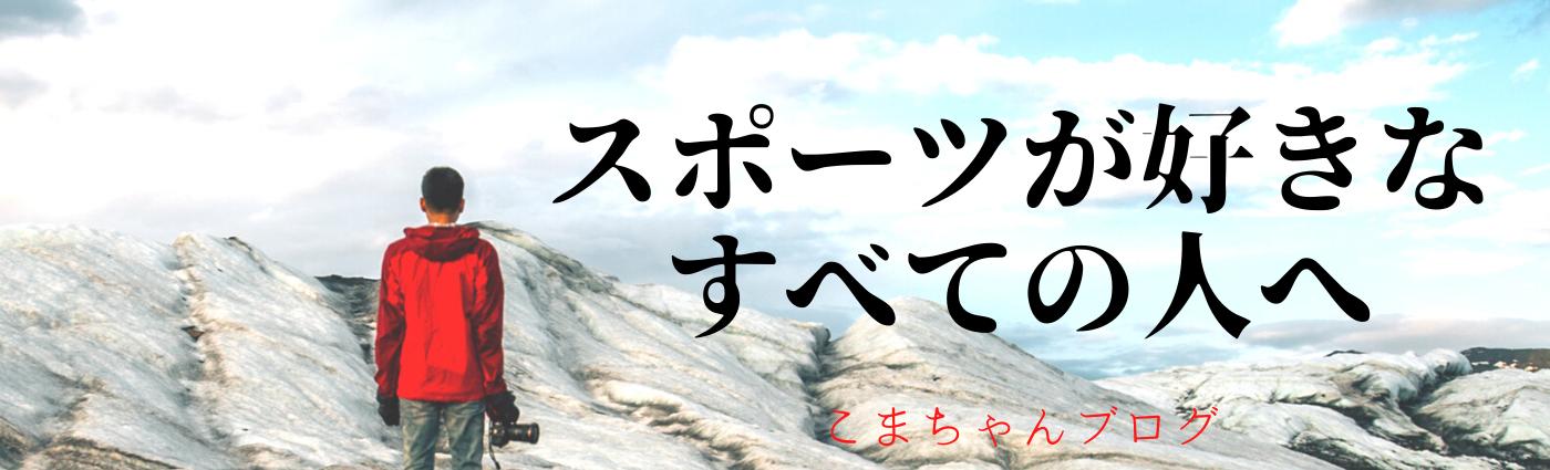 こまちゃんブログ